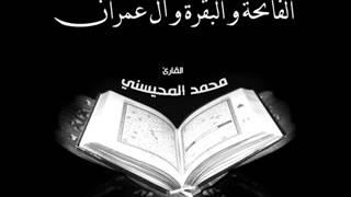 الفاتحة و البقرة و آل عمران - القارئ محمد المحيسني