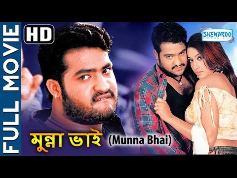 Munna Bhai (Dubbed) -Superhit Bengali Movie - Jr.NTR - Rakshit - Sanghavi - Ms Narayana -Bramhanandm