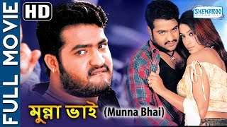Munna Bhai (Dubbed) -Superhit Bengali Movie - Jr.NTR - Rakshit - Sanghavi - Ms Narayana -Bramhanandm