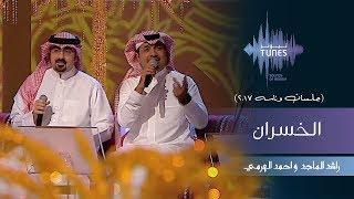 راشد الماجد و احمد الهرمي - الخسران (جلسات  وناسه)   2017