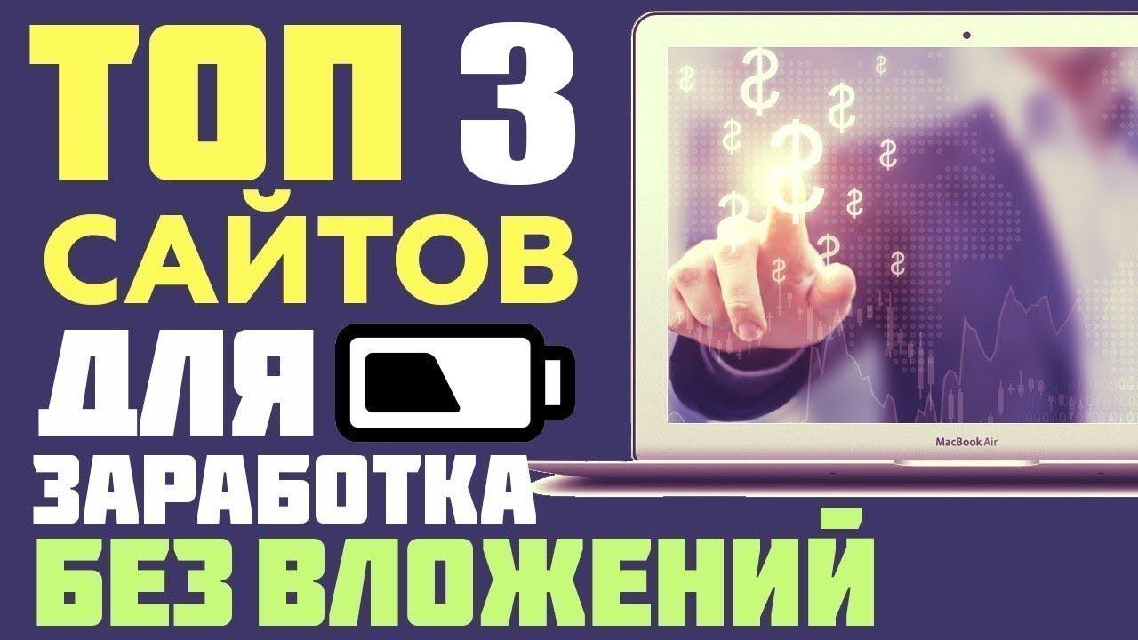 Как заработать деньги в интернете на лайках без вложений как заработать в интернет пошаговая инструкция