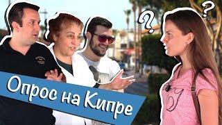 Опрос на улицах Айя-Напы или что на Кипре знают о России(Камера Canon EOS 70D http://goo.gl/PyX679 В этом видео мы проведем опрос на улицах солнечной Айя-Напы (о. Кипр) Что киприоты..., 2015-06-01T09:51:09.000Z)