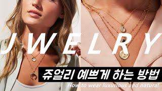 고급스럽고 자연스럽게 쥬얼리 연출하는 방법,How to wear jewelry luxurious and na…