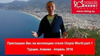 Обзор отеля Utopia World, ЧАСТЬ 1, Турция, Алания