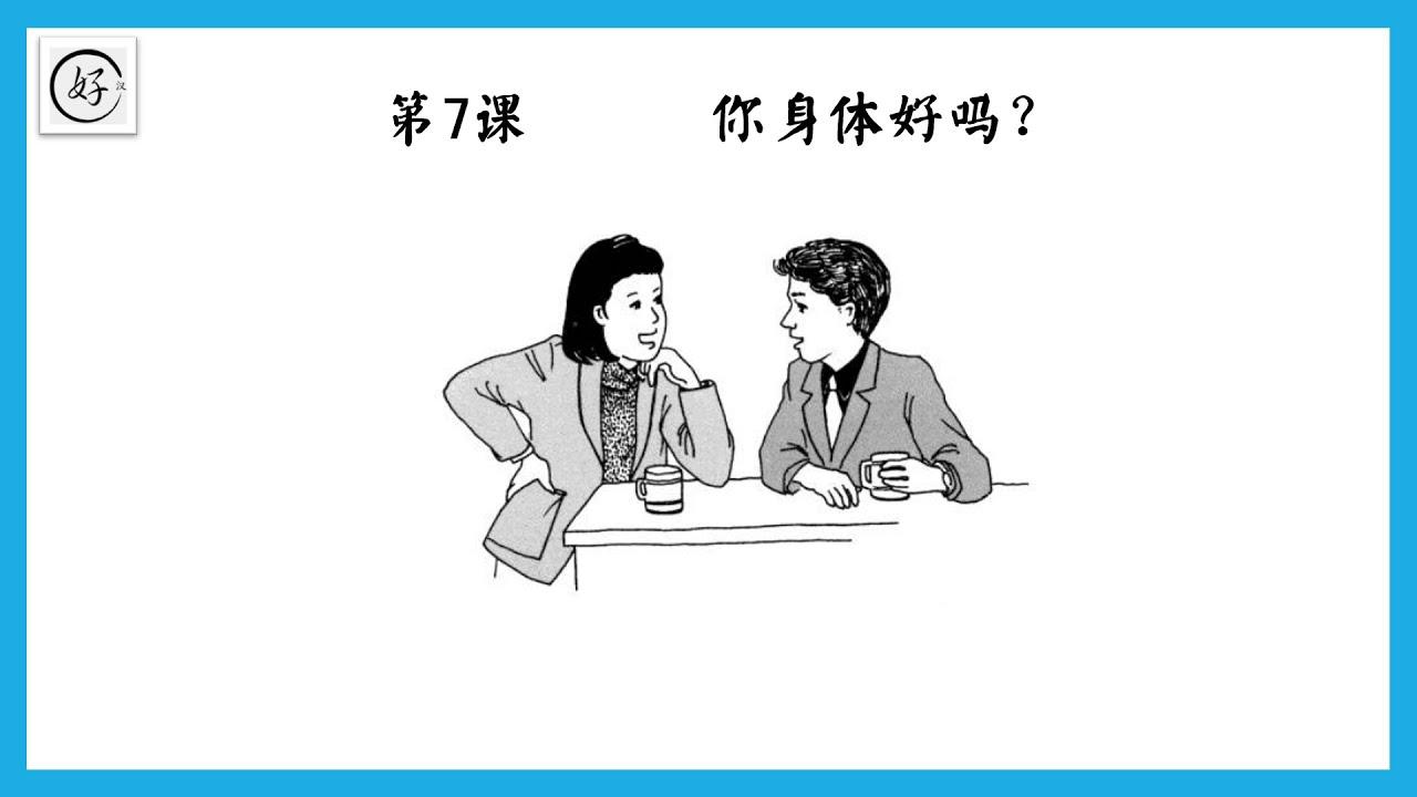 汉语口语速成 - 入门1 - 第7课 - 你身体好吗?