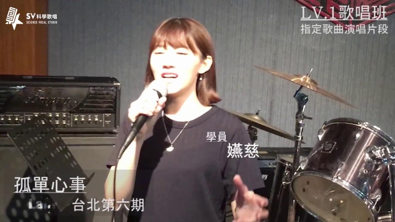 LV1歌唱班 錄音作品&指定歌曲演唱 剪輯 |SV科學歌唱 - YouTube