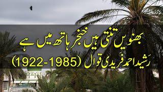 Bhaven Tanti Hein Khanjar Hath Mein Hai - Rasheed Ahmed Faridi Qawwal