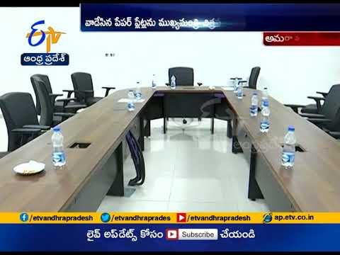 Paper Plates on CM Chandrababu Picture @ Secretariat | Invastigation Going on