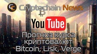 Прогноз курса криптовалют Bitcoin, Lisk, Verge. От какого уровня покупать биткоин