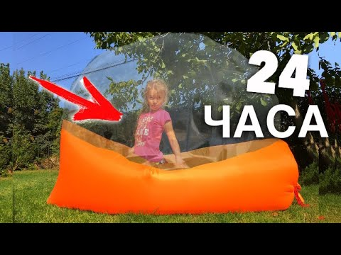 24 ЧАСА в Домике Как ЛОЛ в КАПСУЛЕ / Реальность ? / НАША ...