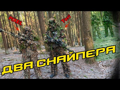 Airsoft Sniper Gameplay || Два снайпера || Лес || Волки