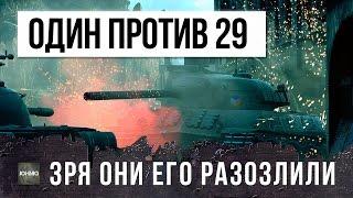 ЗРЯ ОНИ ЕГО РАЗОЗЛИЛИ - ОДИН ПРОТИВ 29 В БОЮ WORLD OF TANKS!!!
