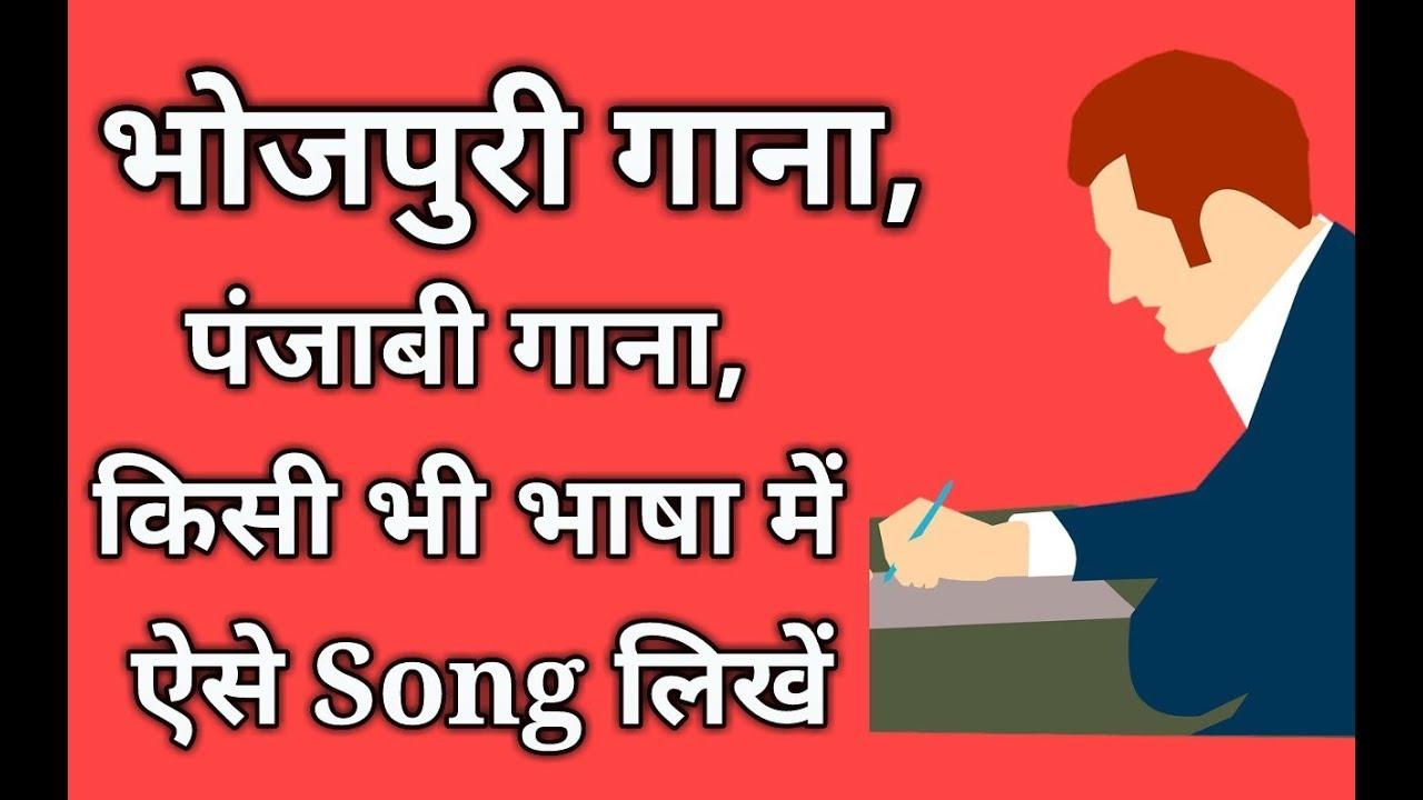 Download bhojpuri song kaise likhe|bhojpuri gana kaise likhe|punjabi song kaise likhe|song kese likhe