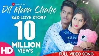 Download lagu Dil Mera Chahe❤️| New Sad Love Story | Latest 2019 Hindi Song | Arian | Realmark studio