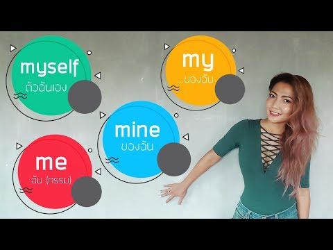 ปลดล็อค!การใช้ I Me My Mine & Myself ไปตลอดกาล