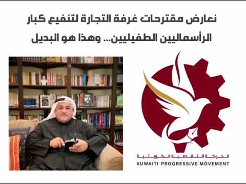 تعليق الأمين العام للحركة التقدمية الكويتية أحمد الديين حول مقترحات غرفة التجارة