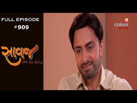 Saavaj – Ek Prem Garjana 1st November 2019 સાવજ... એક પ્રેમ ગર્જના Full Episode