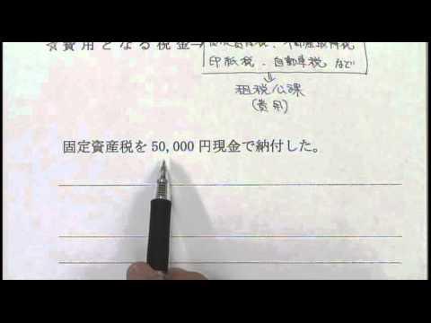 簿記3級 b3_0420税金