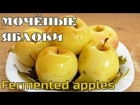Мочёные яблоки в банках. Очень простой рецепт!