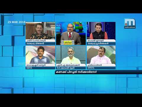 Caste-Less Students: Government Clueless?| | Super Prime Time| Part 1| Mathrubhumi News