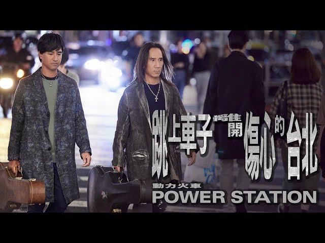 動力火車 Power Station [ 跳上車子離開傷心的台北 Let bygones be bygones ] Official Music Video