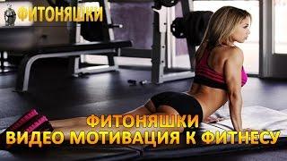 Фитоняшки: видео мотивация к фитнесу