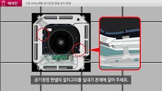 LG전자 시스템에어컨_기존 4Way카세트 제품 공기청정…