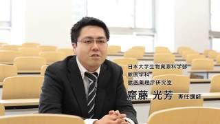 日本大学生物資源科学部 教員紹介(獣医学科)
