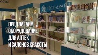 Торговое оборудование и мебель в Калининграде | ВИТРИНА39(Компания «ВИТРИНА39» предлагает в Калининграде торговое оборудование и мебель для магазинов, ресторанов,..., 2016-01-19T09:18:47.000Z)