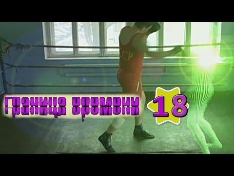 Фантастические фильмы 2015 Hd I фантастические фильмы 2014 I Граница времени 18 серия   Мир фантасти