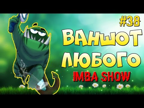 видео: 1000000 УРОНА в ability draft dota 2 | imba show #38