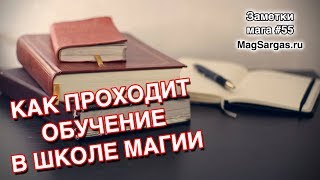 Как Проходит Обучение в Школе Магии сайта MagSargas.com - Маг Sargas