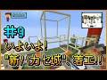 【マインクラフト】赤石先生&もえのプレイ動画シリーズ『ハカセカイ』シーズン2 #9 …