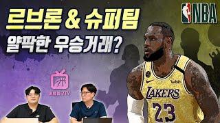 [NBA 핫이슈]  르브론과 슈퍼팀, 시대의 트렌드? 얄팍한 우승거래?