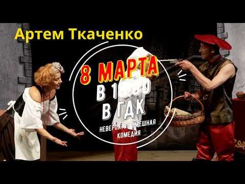 Тайны королевской кухни - ГДК Обнинск