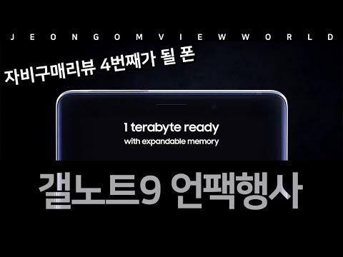 삼성 갤럭시 노트9 언팩행사 생중계 함께해요!