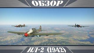 Ил-2 (1942) | Летающий танк | War Thunder(В этом видео: Обзор советского штурмовика Ил-2 (1942) и советы для пилотов. Приятного просмотра! Покоряй небо..., 2016-07-17T14:32:34.000Z)
