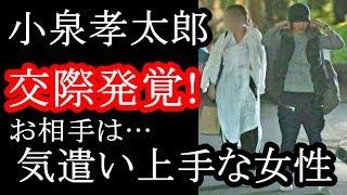 小泉孝太郎(38才)に寄り添い支える女性がいた。東京・六本木からほど...