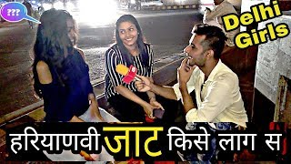 haryanvi by Delhi's girls || on हरयाणवी जाट ।।prank in Delhi 2018 by - VK