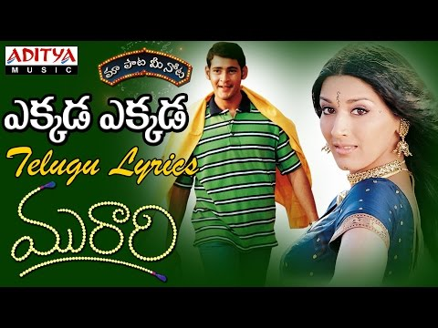 Ekkada Ekkada Full Song With Telugu Lyrics II