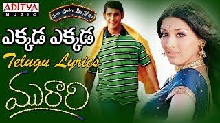 Ekkada Ekkada Full Song With Telugu Lyrics II మా పాట మీ నోట II Murari Songs