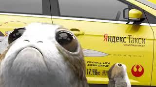Яндекс.Такси запустили фото-активацию к выходу новой части киносаги «Звёздные войны»
