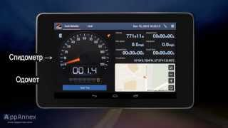 видео Speed Tracker - бортовой компьютер и GPS спидометр