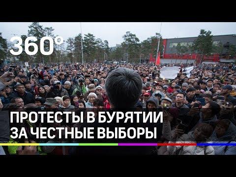Жители Улан-Удэ против мэра. В Бурятии прошел митинг за честные выборы