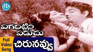Pagabattina Paduchu Movie Songs - Chiru Navvu Video Song || Gummadi, Anjali Devi, Sharada