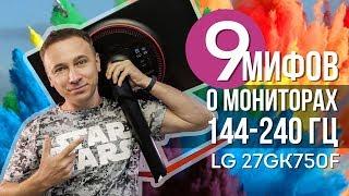 9 МИФОВ о мониторах 144-240 Гц на примере LG 27GK750F - обзор от Олега