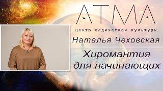 Хиромантия для начинающих. Наталья Чеховская
