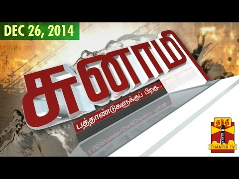 Tsunami - After 10 Years (26/12/2014) - Thanthi TV