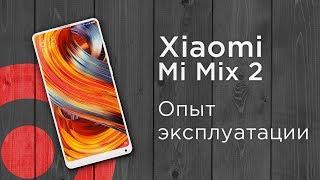 Как Выбрать Шустрый Смартфон. Xiaomi Mi Mix 2 - Опыт Эксплуатации Смартфона