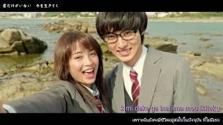 [THAISUB] Last Scene - Ikimonogakari (Ost.Shigatsu Wa Kimi No Uso Live Action)